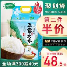 十月稻ma 五常官方ob东北稻花香5kg10斤黑龙江米包邮
