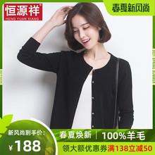 恒源祥纯羊毛衫女薄ma6织开衫2vo款短款外搭春秋季黑色毛衣外套