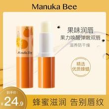 【第二ma五元】(小)蜜en维生素E保湿滋润防干裂口红打底