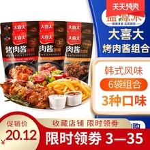 大喜大韩式烤肉ma4腌料烤翅en花肉烧烤蘸酱调料户外家用6袋.
