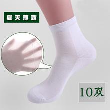 袜子男ma夏季中筒棉ga透气超薄夏天网眼防臭低帮船纯色袜短筒