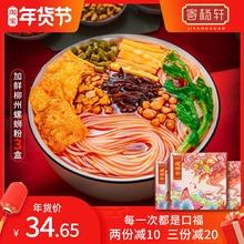 寄杨轩ma州正宗包邮ga300g*3盒螺狮粉方便酸辣粉米线