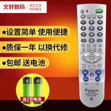 文轩万能老式电视机遥控器 通用长虹Tma15L康佳ga尔熊猫厦华
