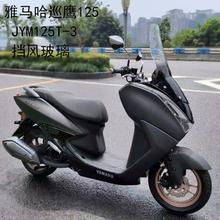 雅马哈新巡鹰125挡风玻璃电ma11巡鹰1ia风挡改装加高风挡挡风