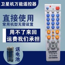 大锅(小)锅万能遥控器 ma7六中九皇ia视天线机顶盒通用遥控器
