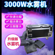 舞台烟ma机专用喷薄ia出水雾机(小)型夏天包厢不飘双雾机要买。