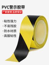 PVCma黄警示胶带ia警戒隔离地标贴5S标识划线彩色贴地板胶带