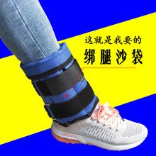 新式绑ma沙袋可调负ia学生跑步运动弹跳健身舞蹈康复训练装备