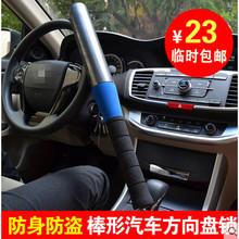 不锈钢ma车伸缩棒球ia防盗锁车头方向锁具双卡棒球锁