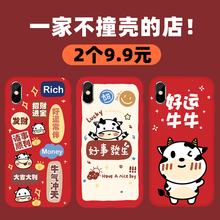 牛年新款 (小)米9手机壳红米note7ma158套kin0pro磨砂(小)米8/9se
