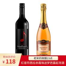 老宋的ma醺23点 na亚进口红音符西拉赤霞珠干红葡萄红酒750ml