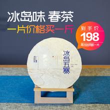 5饼整ma】雨婷家冰na普洱茶生茶云南七子饼古树茶叶特级500g