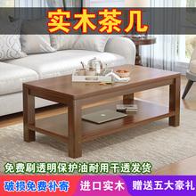 简约现ma实木客厅家na型组装双层桌简易长方形(小)
