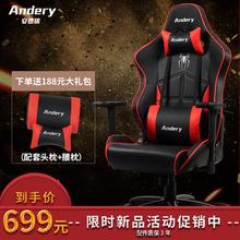 Andmary安德瑞na播椅舒适家用座椅老板椅椅子工学电脑椅