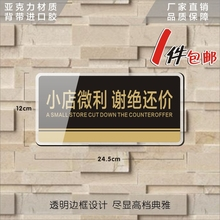 亚克力ma店微利谢绝na馨提示牌店铺告示牌商店指示牌标志标识