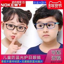 儿童防蓝光眼ma男女儿童抗is机电脑保护眼睛配近视平光护目镜