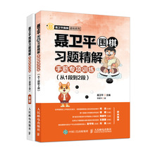 聂卫平ma棋习题精解is专项训练 从1段到2段 围棋入门书 围棋教程少儿围棋入门