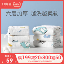 十月结ma婴儿(小)方巾is巾纯棉纱布口水巾用品宝宝洗脸巾6条装