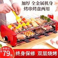 双层电ma烤炉家用室is韩式不粘电烧烤肉盘烤串机羊肉串烧烤架