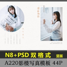 N8设ma软件日系摄is照片书画册PSD模款分层相册设计素材220