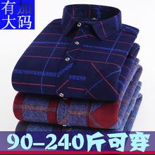 加肥加大加绒衬衫男ma6子胖子爸ge装大码宽松中老年保暖衬衣