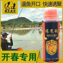春季低ma钓鱼(小)药野ge打窝料酒米黑坑鲤鱼饵料诱鱼剂春钓(小)药