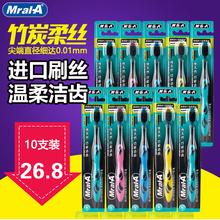 美乐Ama式舌苔清洁ox摩竹炭(小)头牙刷进口001细丝软毛10支装
