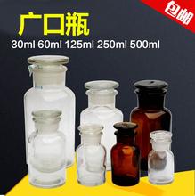 包邮广ma瓶 玻璃碘ox酒精瓶 试剂瓶 磨砂口 试验瓶