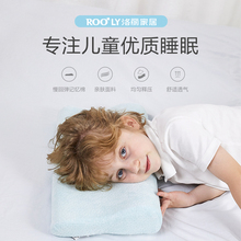 洛丽儿ma枕头0-1ox6岁宝宝护颈枕冰丝幼儿记忆枕全棉婴儿枕夏季