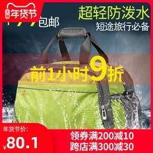 旅行包ma手提(小)行旅ke短途出差大容量超大旅行袋女轻便旅游包