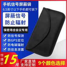 通用双层手ma防辐射隔离re蔽袋防GPS定位跟踪手机休息袋6.5寸