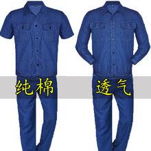 夏季纯ma薄式工作服hi士透气耐磨电焊工作服长短袖牛仔劳保服