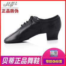 贝蒂男ma正品软牛皮ko教师鞋交谊舞广场舞两点底419