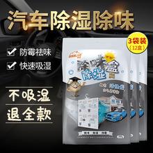 利威家ma汽车专用氯kp燥剂防潮剂除湿防霉除湿除味3袋12(小)盒