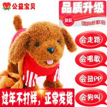宝宝玩ma狗走路会唱kp话可充电电动牵绳毛绒仿真电子泰迪(小)狗