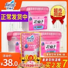 花仙子ma复使用型除ks柜除吸湿盒除湿剂干燥剂室内防潮3盒