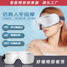 眼部按ma仪缓解眼疲ks干涩热敷神器眼保仪蒸汽眼罩智能护眼仪