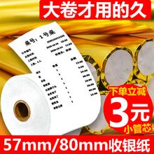 热敏收ma纸57×5ks打印纸通用58mm(小)卷纸整箱超市(小)票外卖美团80mm*6