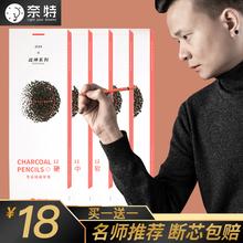 奈特炭ma绘画铅笔美ks装初学者专用素描速写14b软中硬碳笔