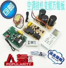 变频空ma电脑板挂机ks能板主板维修板通用控制板改装电路板