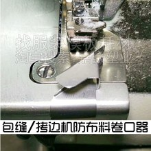 包缝机ma卷边器拷边le边器打边车防卷口器针织面料防卷口装置
