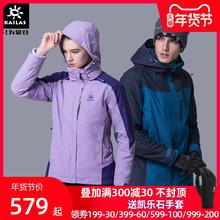凯乐石ma合一冲锋衣ti户外运动防水保暖抓绒两件套登山服冬季