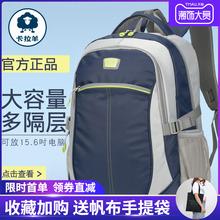 卡拉羊ma包中学生男ti(小)学生大容量双肩包女高中男生潮流背包