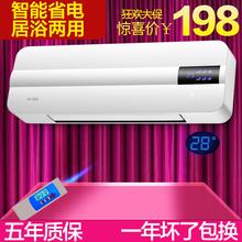 壁挂式ma暖风加热节ti型迷你家用浴室空调扇速热居浴两