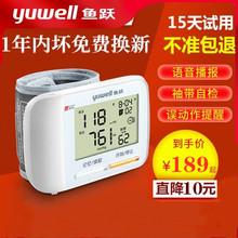 鱼跃腕ma家用便携手ti测高精准量医生血压测量仪器