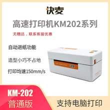 电子热敏条码km202面