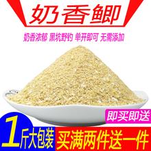 奶香鲫鱼饵料ma3鱼草鱼黑ty奶香饵鱼食窝料(小)药拉丝粉通杀饵