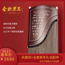 金韵 ma学者入门 yc专业考级10级演奏 风雅颂
