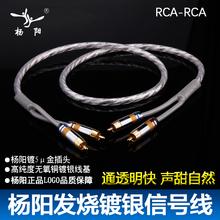 发烧信ma线 双莲花ycrca二对二HiFi音响功放低音炮连接线