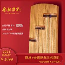 【厂家ma营】金韵初yc童入门扬州品牌琴专业考级演奏